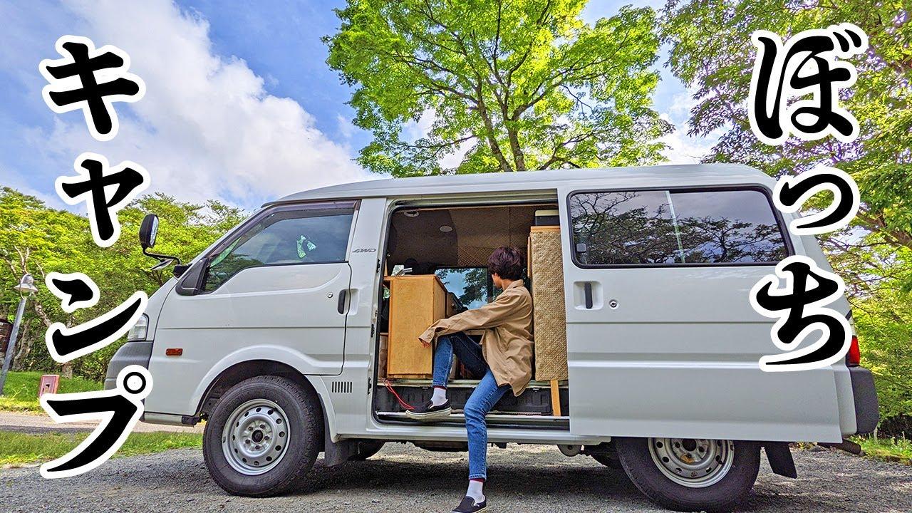 【海子旅】キャンプ場でひとり車中泊してエヴァの聖地箱根をめぐる旅(後編)