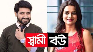 আপনি কি জানেন কারা স্টার জলসার বাস্তবে স্বামী স্ত্রী Part 5 Real Husband And Wife Of Star Jalsha
