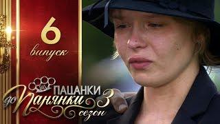 Від пацанки до панянки - Выпуск 6 - Сезон 3 - 28.03.2018