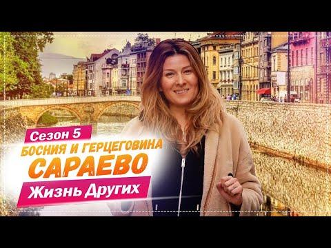 Сараево - Босния и Герцеговина | Жизнь других | 10.05.2021