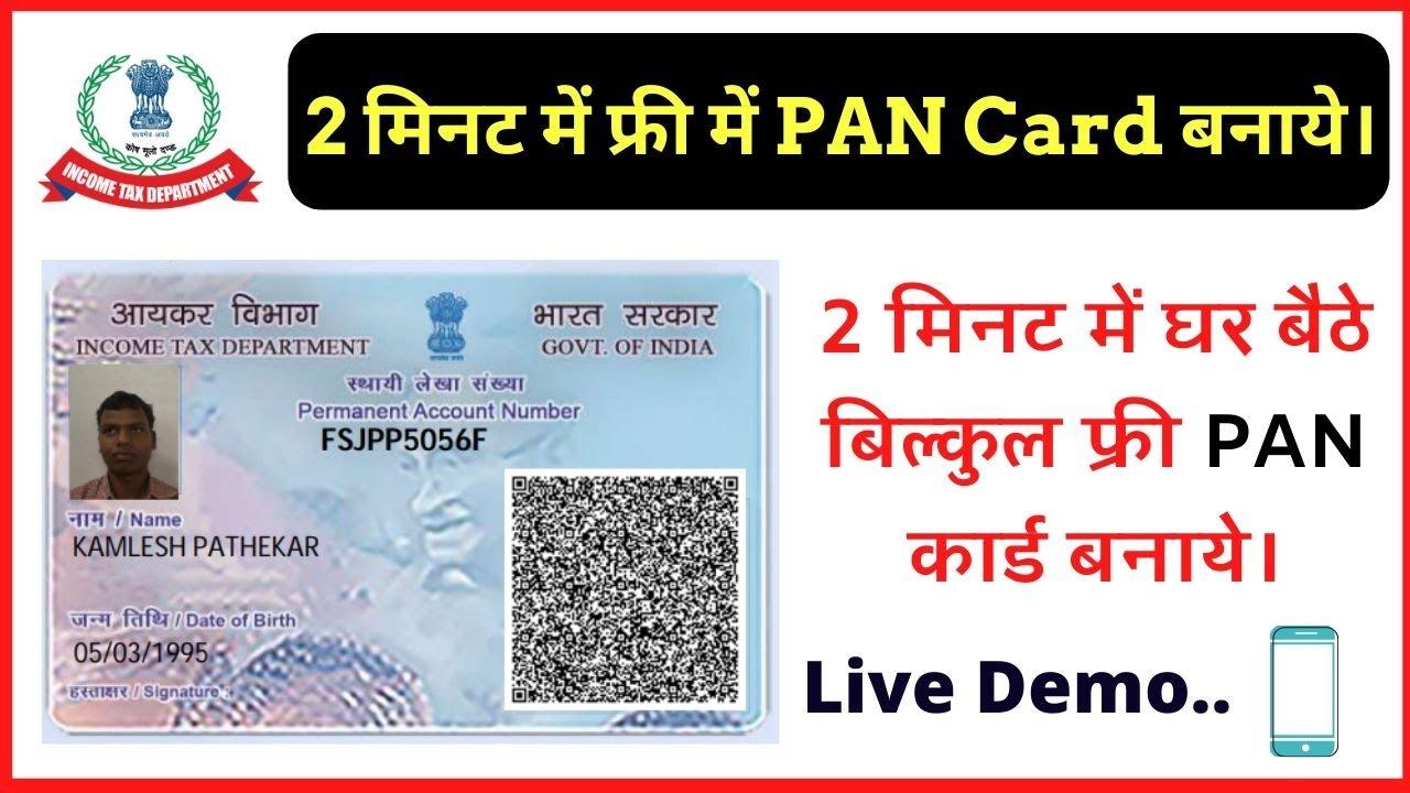 pan card kaise banaye  2 मिनट में फ्री में pan card बनाये