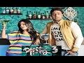 Paglu 3   Dev   Koel Mallick   দেব কোয়েলের পাগলু-৩   Bengali Film Paglu-3 First Look video