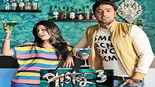 Paglu 3   Dev   Koel Mallick   দেব কোয়েলের পাগলু-৩   Bengali Film Paglu-3 First Look