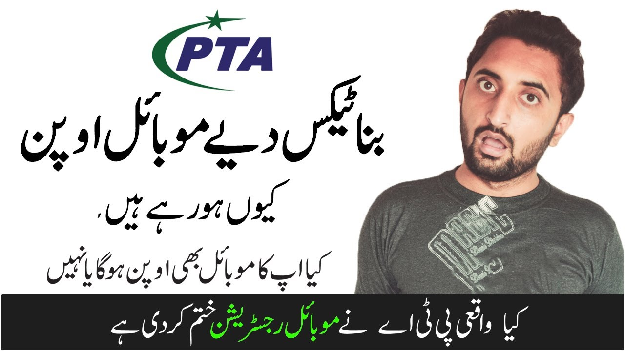 PTA New Update 2020 l PTA Unblock all Phones without Paying Tax - New update 2020