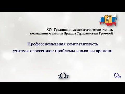 Репортаж о XIV Педагогических (Грачевских) чтениях в СПб АППО