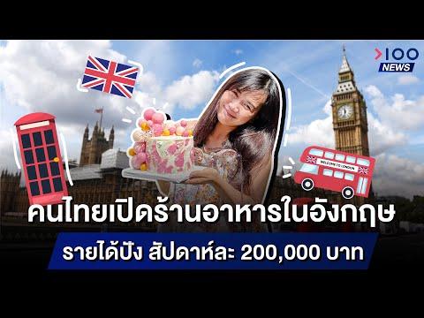 คนไทยเปิดร้านอาหารในอังกฤษ รายได้ปัง สัปดาห์ละ 200,000 บาท | 100NEWS
