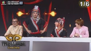 THE MASK LINE THAI | Champ Vs Champ | EP.17 | 14 ก.พ. 62 [1/6]