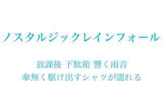 アニメ『恋は雨上がりのように』(OP) ノスタルジックレインフォール/CHiCO with HoneyWorks 【フル 歌詞付き】song by AYK