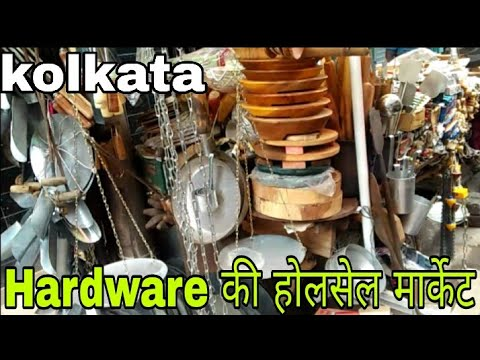 Hardware wholesale bazar kolkata // हार्डवेयर की