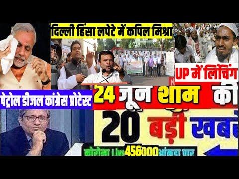 Nonstop News 24 June 2020lआज की ताजा ख़बरें||News Headlines|mausam vibhag aaj weather,sbi,lic,new