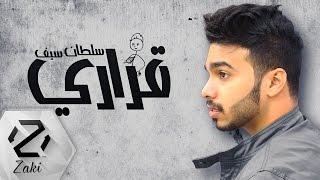 قراري - سلطان سيف | Karrari - Sultan Saif