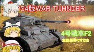 *6 PS4版 War Thunderゆっくり実況?4号戦車F2!