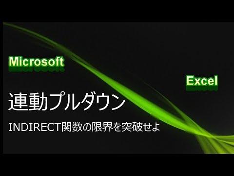 Excelの連動プルダウンの作成 INDIRECT関数の限界を突破せよ