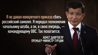 видео Турки это Казахи.  Премьер Министром Турции Ахмет Давутоглу. 06. 02. 2016 .