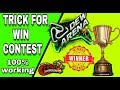 🔥WCC2 BEST TRICK FOR WIN DEW ARENA CONTEST | 💯 working