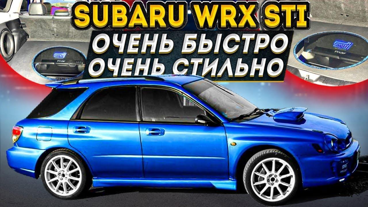 Subaru WRX STI / Стильный проект - Реакция владельца