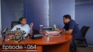 Konkala Dhoni | Episode 64 - (2018-01-19) | ITN Thumbnail
