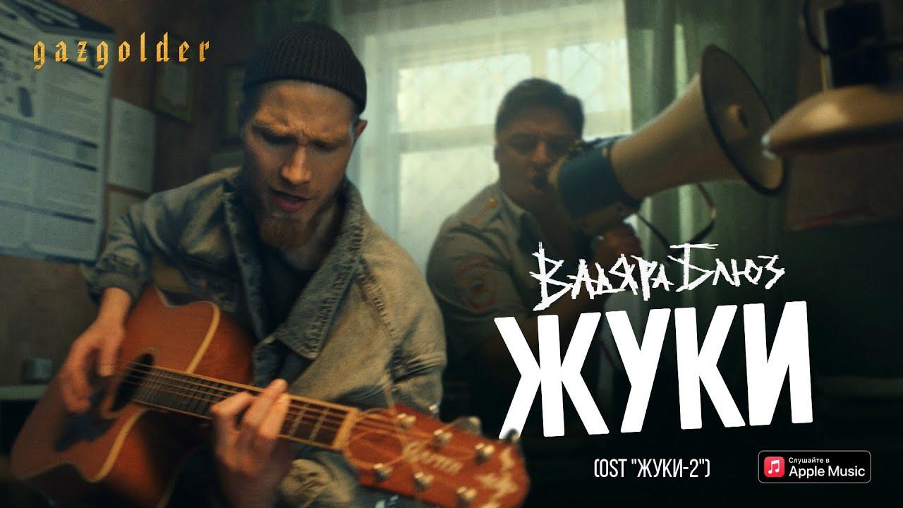 """Вадяра Блюз - Жуки (OST """"ЖУКИ-2"""")"""