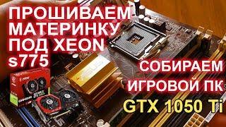 Прошиваем материнку под Xeon s775 + видеокарта GTX 1050 ti?