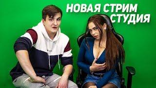 ЛУЧШАЯ СТУДИЯ СТРИМЕРА ЗА 40.000 РУБ
