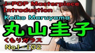 【どうぞこのまま】【丸山圭子】【名曲】J-POP  Keiko Maruyama  Masterpiece Obra maestra Karya 傑作 Chef d'oeuvre