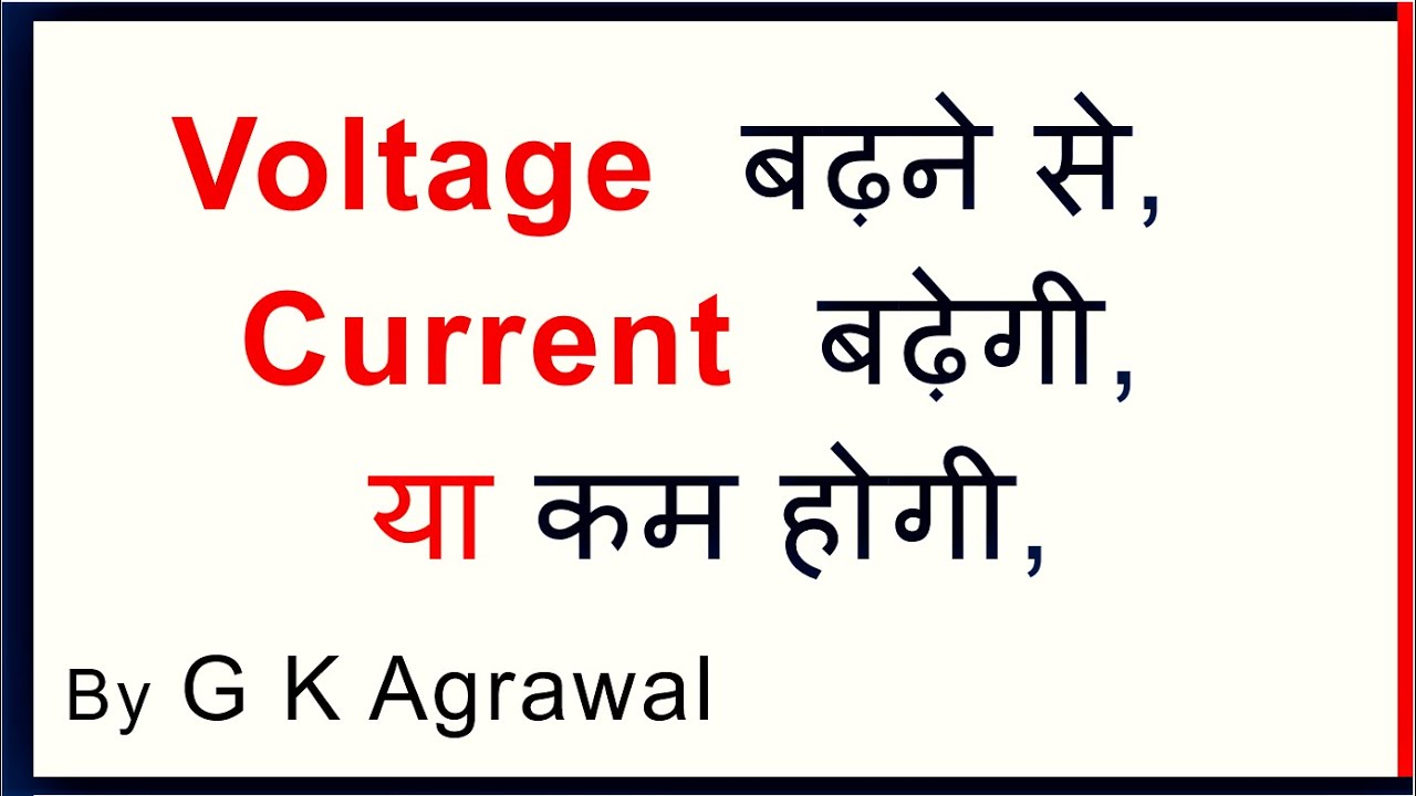Voltage and current relation, Ohm's law use in Hindi