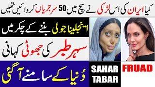 Sahar Tabar Look a Like Angelina Jolie (Fake Sergeant with Proof) Sahar Tabar Fake, in Urdu/Hindi