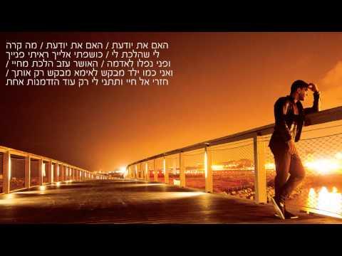 משה פרץ - הולך לי מיואש - Moshe Perez - Holech Li Meyuash