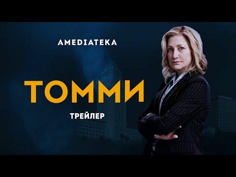 Томми | Трейлер (2020)