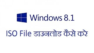 How To Download Windows 8.1 iso File From Microsoft Hindi Video