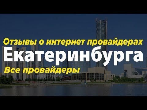 Как узнать отзывы о провайдере в Екатеринбурге