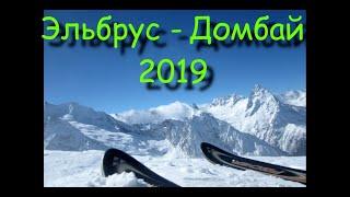 горные лыжи и сноуборд Эльбрус - Домбай