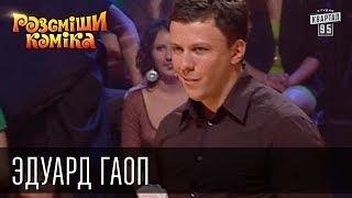 Рассмеши Комика сезон 4й выпуск 2 - Эдуард Гаоп, г. Донецк