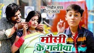 आ गया Nikhil Yadav का सबसे हिट गाना 2019 - Mausi Ke Galiya - Bhojpuri Holi Geet 2019