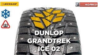 DUNLOP GRANDTREK ICE 02: обзор зимних шин. КОЛЕСО
