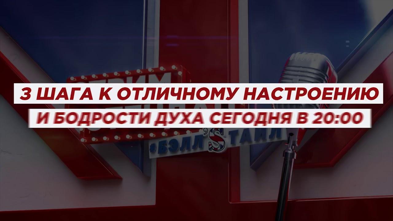 Стрим Стендап #БЕЛЛSТАЙЛ 3 СЕЗОН АНОНС ФИНАЛА