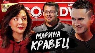 Камеди клаб - Марина Кравец, Харламов, Батрутдинов. Comedy Club Новые номера/ День со звездой
