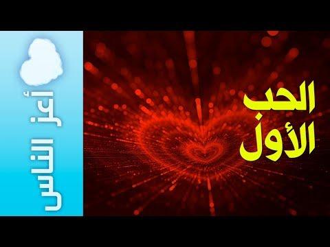 {أعز الناس} (09) الحب الأول