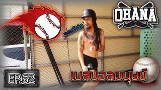 เบสบอลมนุษย์ : OHANA EP.62