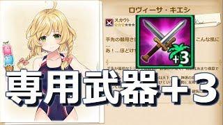 【かんぱに☆ガールズ】マーメイドラグーン+3(ロヴィーサ(水着)専用武器)試し斬り