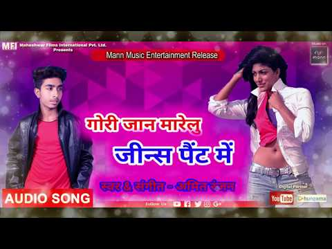 Gori jaan marelu jeans pant me भोजपुरी SONG 2019 Amit Ranjan | Mann Music Bhojpur