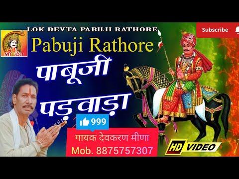 श्री पापुजी महाराज भजन गायक-देवकरण मीणा