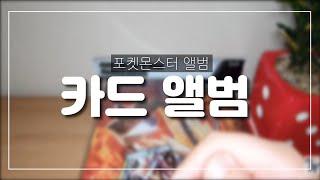 포켓몬카드 앨범 (너나나나 tv Gs소개)
