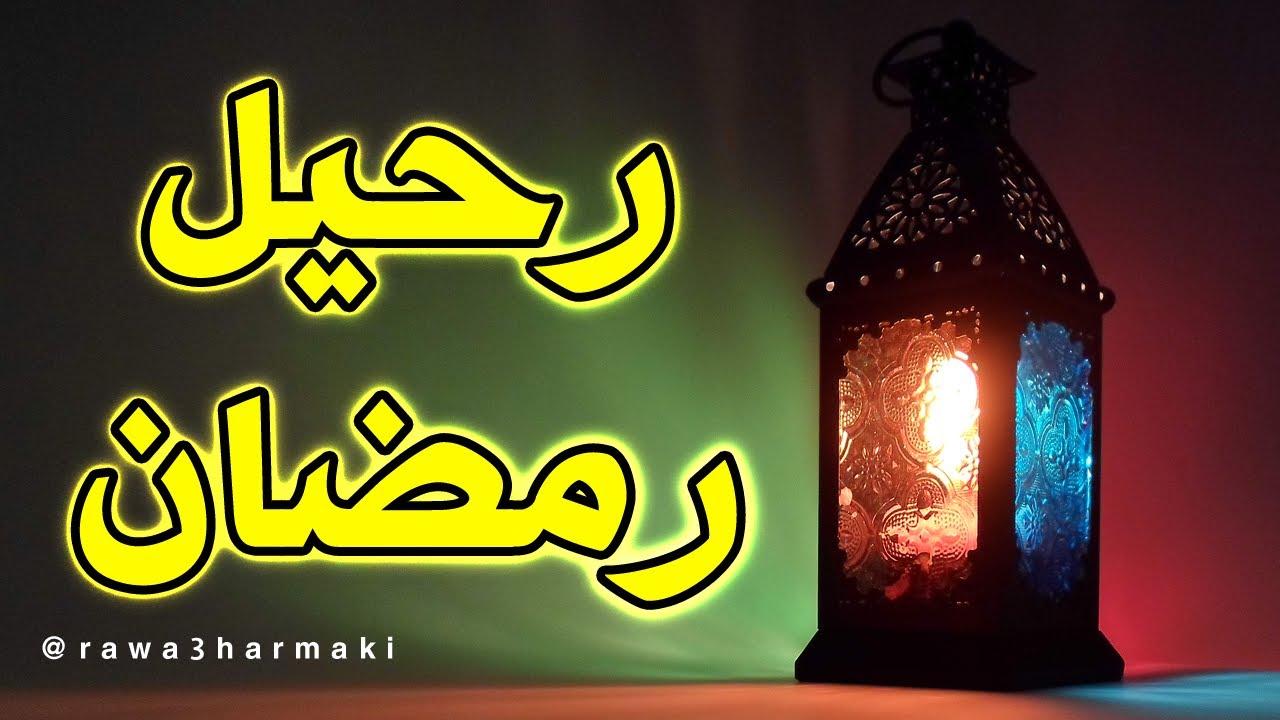 بدأ العد التنازلي لرحيل رمضان رحيل رمضان 1438 نهاية رمضان 2017 عذرا رمضان 1438 20167 Hd Mp3 Mb3 Youtube