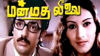 Manmadha Leelai   Kamala Hassan, Aalam,Y.Vijaya   Tamil Romantic Movie