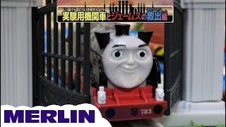 Thomas and friends : Merlin comes !  | capsule toys plarail