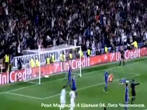 Лига чемпионов реал мадрид шальке 04 видео