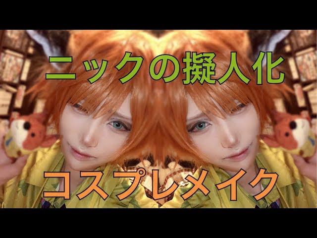 【ズートピア】ニックの擬人化コスプレメイク【コスプレ】