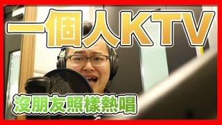 日本一個人的卡啦OK?沒朋友也可以盡情歡唱的KTV【ワンカラ】《阿倫去旅行》