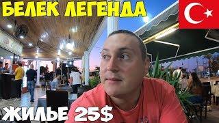 Турция Белек 2019 The Land Of Legends аквапарк Снял гостиницу Sarp Hotel в конец сезона